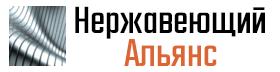 Нержавеющий Альянс: +7(3412) 33-71-35 Ижевск , +7(343) 3-444-111  Екатеринбург